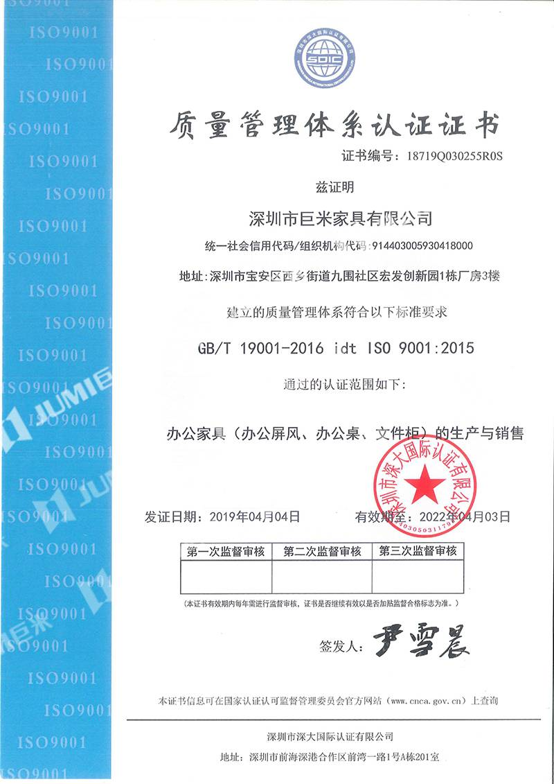 巨米家具-质量管理体系认证证书ISO 9001