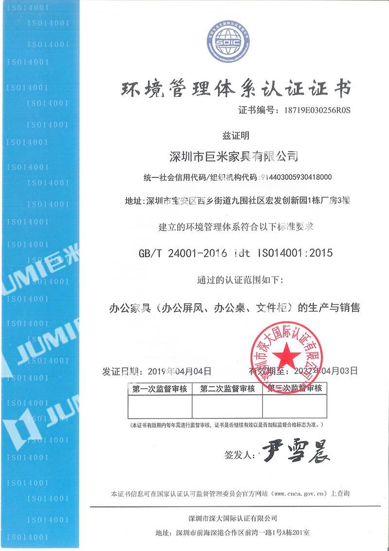 巨米家具-环境管理体系认