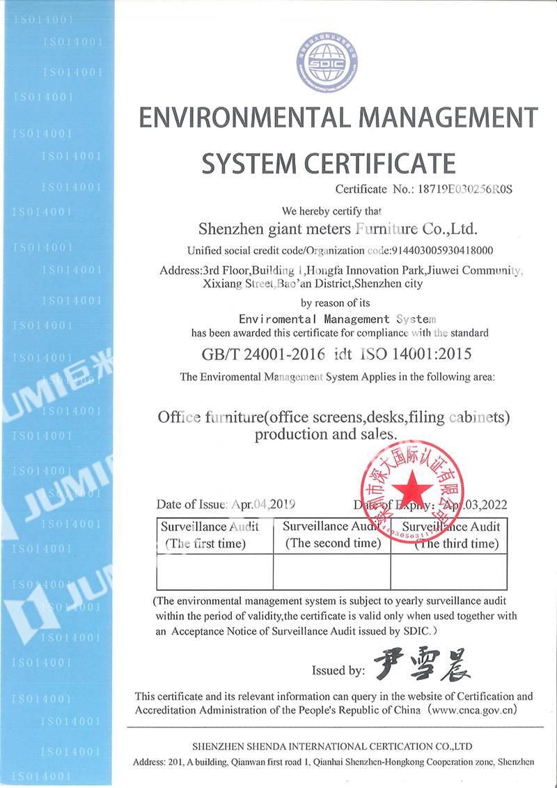 巨米家具-环境管理体系认证证书ISO 14001