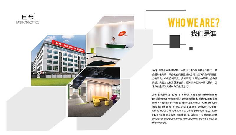 巨米家具成立于1996年,一直效力于为客户提供个性化,高品质和极致设计的办公空间整体解决方案,旗下产品系列涵盖:办公家具、公共空间家具、户外家具、LED办公照明、办公室隔断、实验室设备及巨米墙板。巨米装饰公装一站式服务,为客户创造激发灵感的办公生活方式。