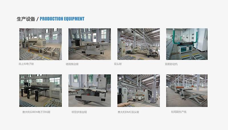 巨米家具生产设备