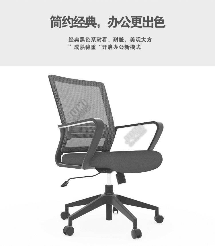 经典办公椅子