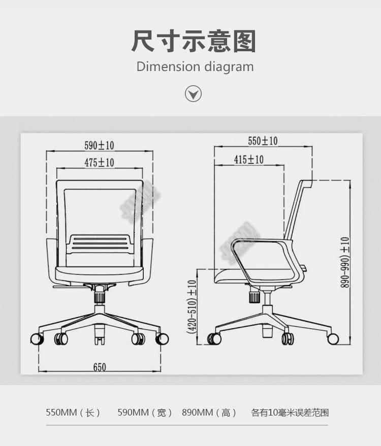 办公椅子-JM007尺寸示意图
