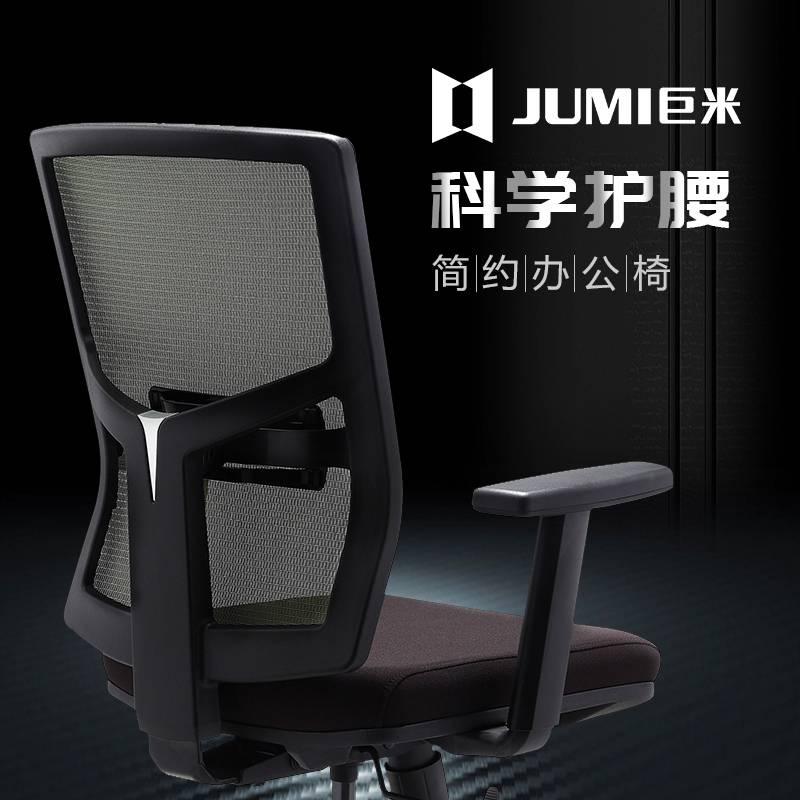 人体工学办公职员椅-JM100