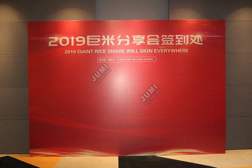巨米家具品牌分享会签到墙