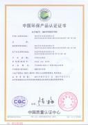 巨米家具-环保产品认证证书