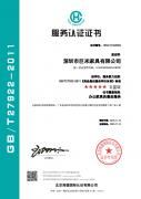 深圳巨米家具荣获五星级售后服务认证