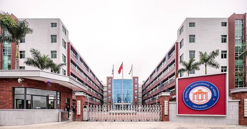 讯得达国际书院深圳校区