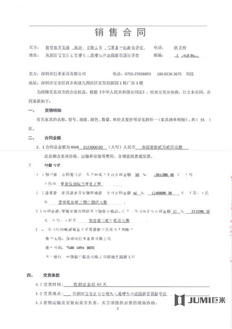 香港中文大学学校家具销售合同