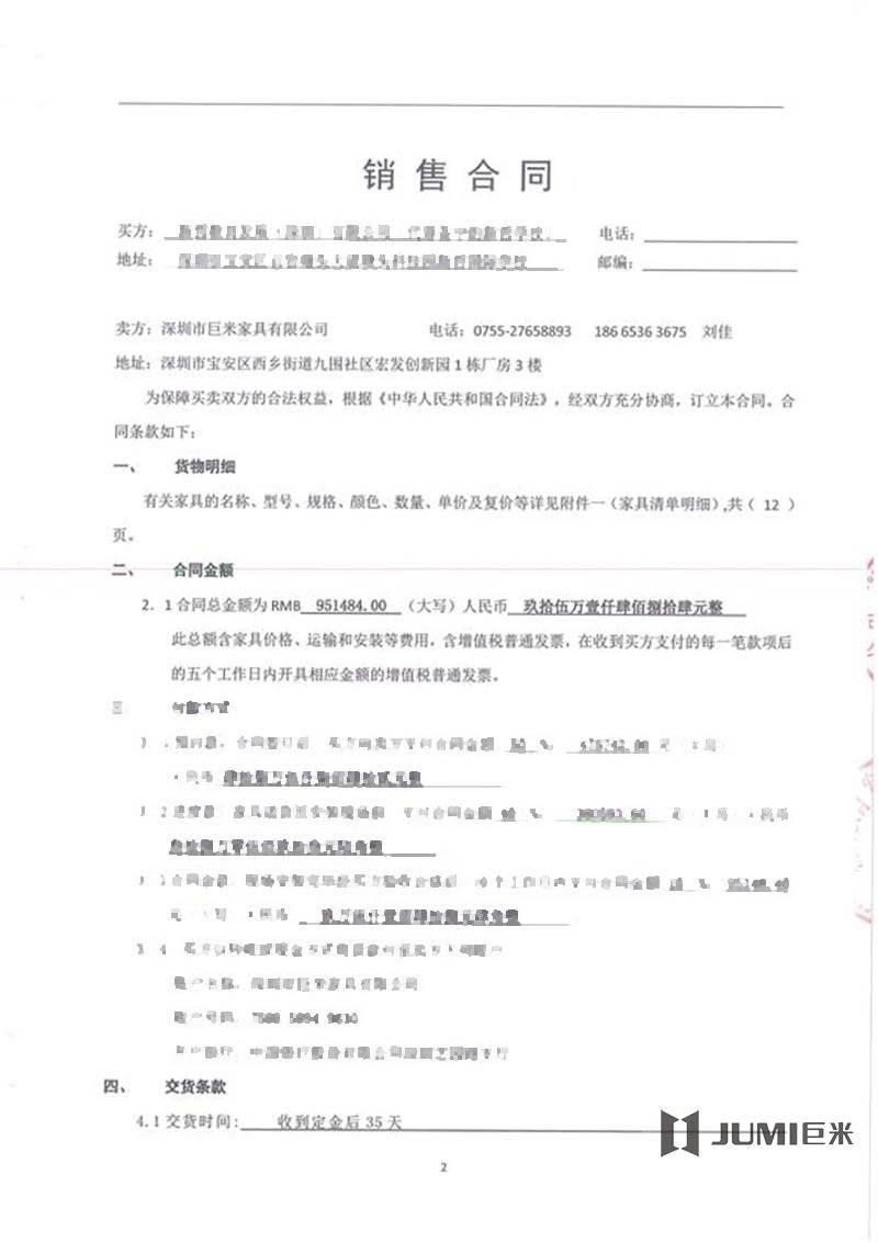 深圳道尔顿新华公学学校家具销售合同